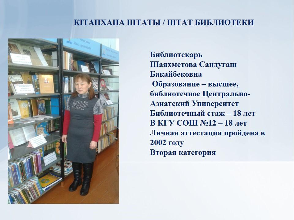 Должностная инструкция зав библиотекой в школе 2015